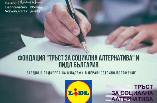 (Бг) LIDL, партньор на Първи стъпки за професионално развитие
