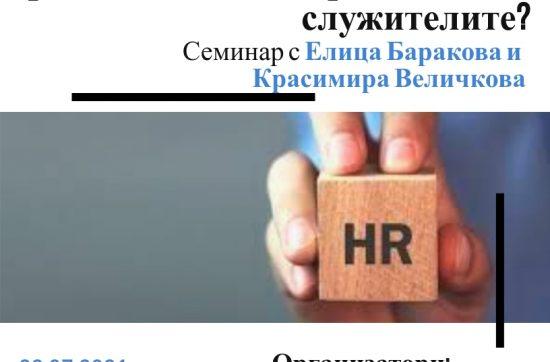 (Бг) Онлайн семинар за по-ангажирани служители