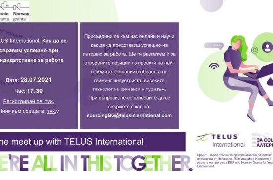 (Бг) Как да кандидатстваме за работа? Обучение с Telus International