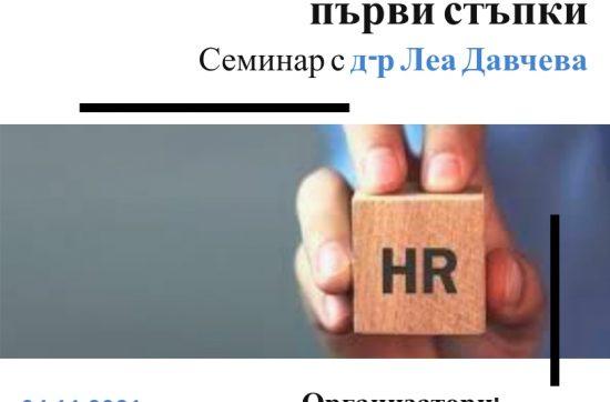 (Бг) 4 ноември: Да търсим решения, а не проблеми в работата